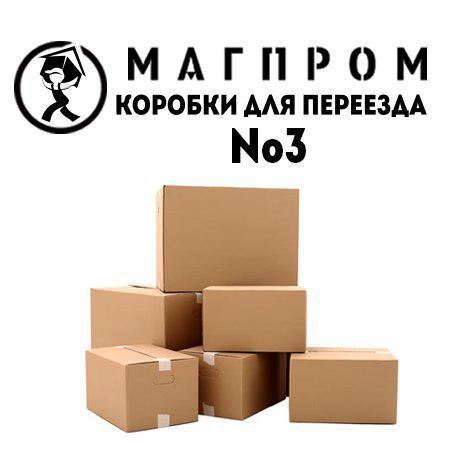 Набор коробок для переезда №3