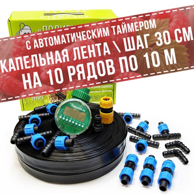 Капельная лента 100 м PL06-30 Поливчик Автомат шаг 30