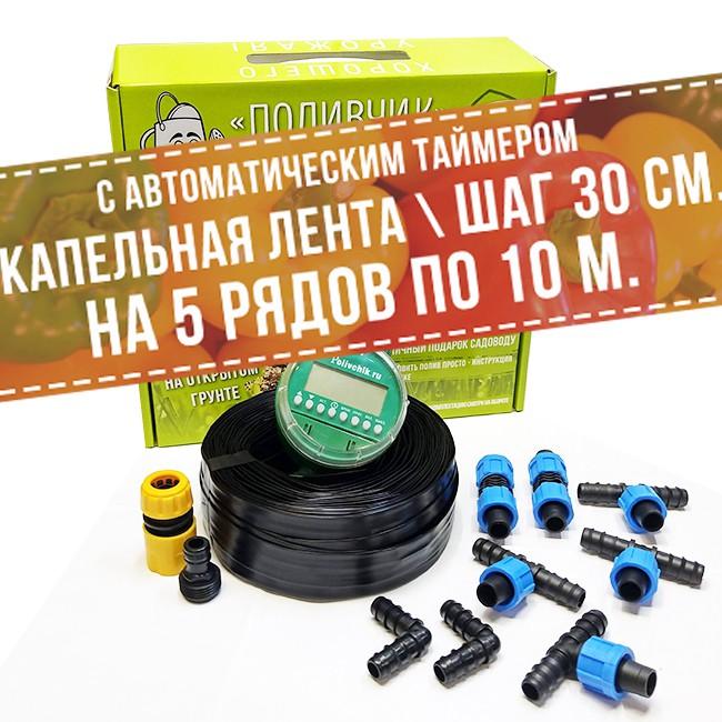 Капельная лента 50 м PL03-30 Поливчик Автомат шаг 30