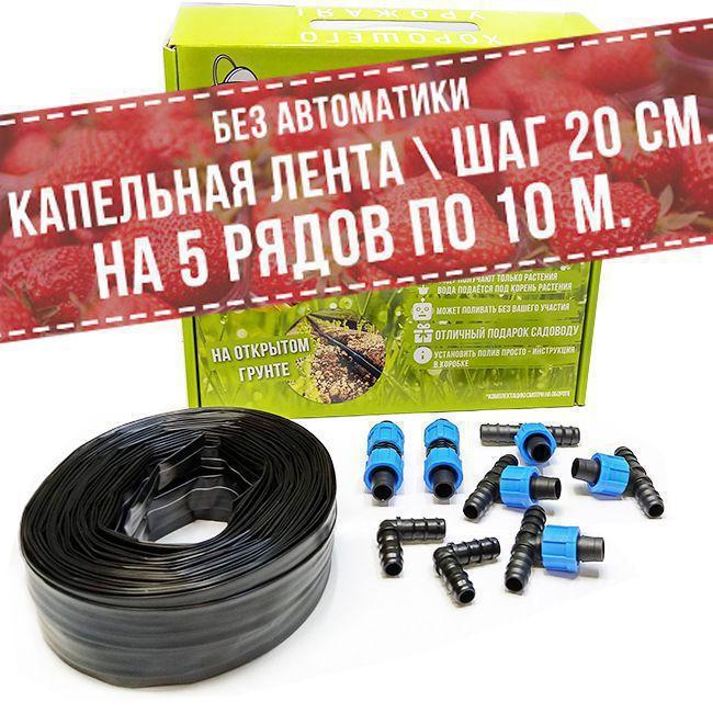 Капельная лента 50 м PL01-20 шаг 20