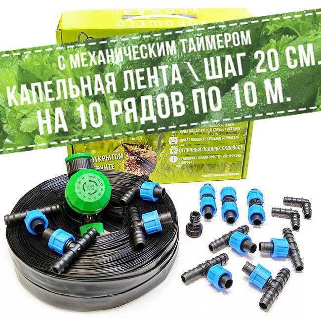 Капельная лента 100 м PL05-20 Поливчик Механика шаг 20