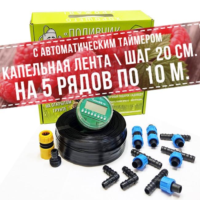 Капельная лента 50 м PL03-20 Поливчик Автомат шаг 20