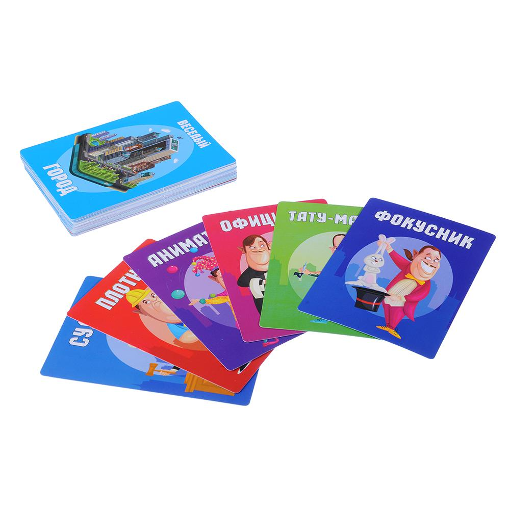 Игра карточная Веселый город, 11,8х8,3 см, бумага