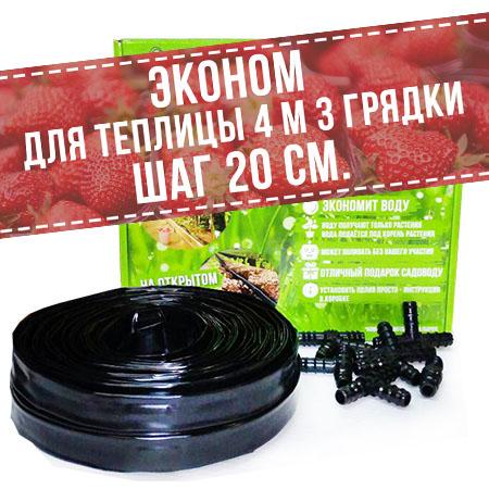 Капельная лента 24 м PL24-20Э Эконом шаг 20
