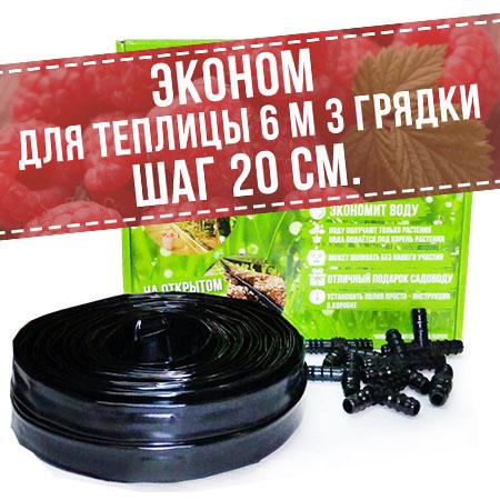 Капельная лента 36 м PL36-20Э Эконом шаг 20