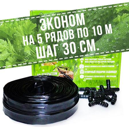 Капельная лента 50 м PL01-30Э Поливчик Эконом шаг 30