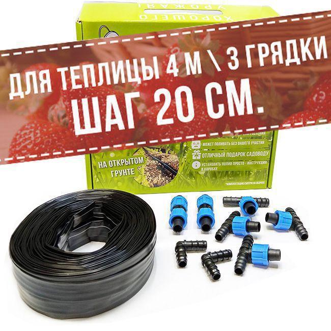Капельная лента 24 м PL24-20 шаг 20