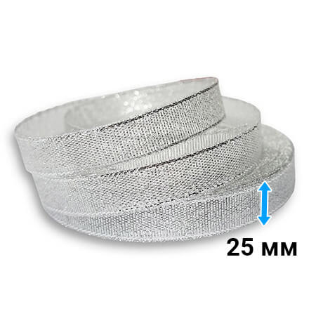 Лента Парча, серебряная, 25мм*25м