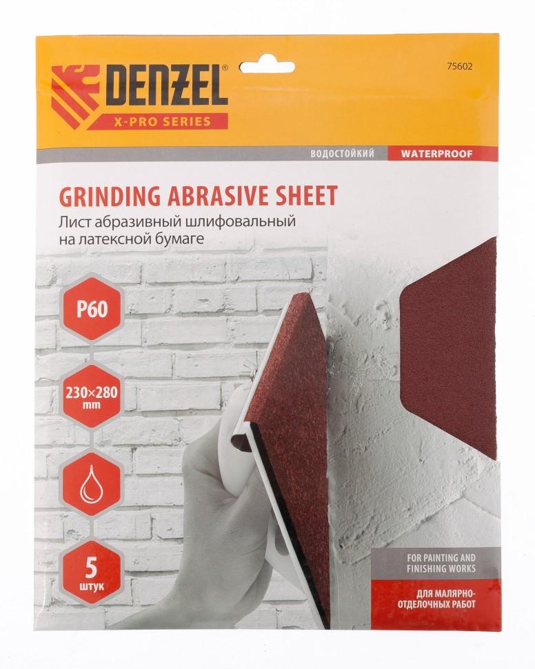 Шлифлист на бумажной основе, P 60, 230 х 280 мм, 5 шт, латексный, водостойкий Denzel