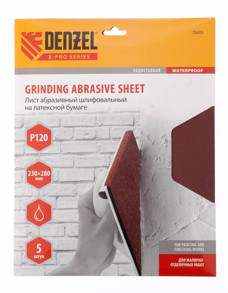 Шлифлист на бумажной основе, P 120, 230 х 280 мм, 5 шт, латексный, водостойкий Denzel