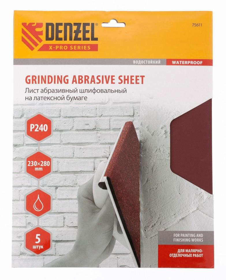 Шлифлист на бумажной основе, P 240, 230 х 280 мм, 5 шт, латексный, водостойкий Denzel