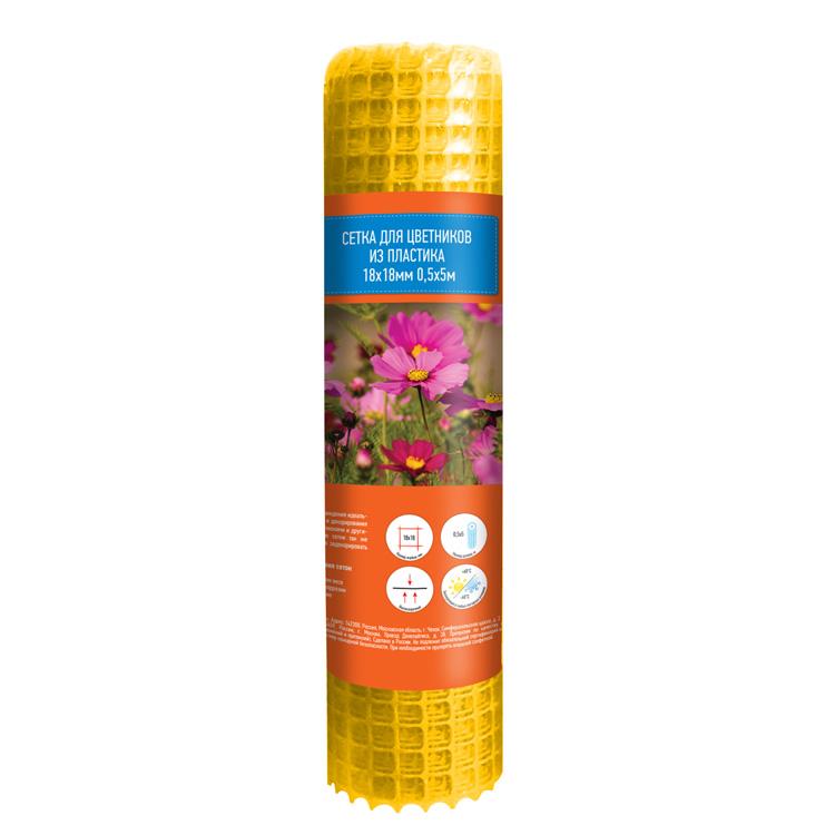 Сетка для цветников 0,5х5 м (18х18мм ), пластик, желтая