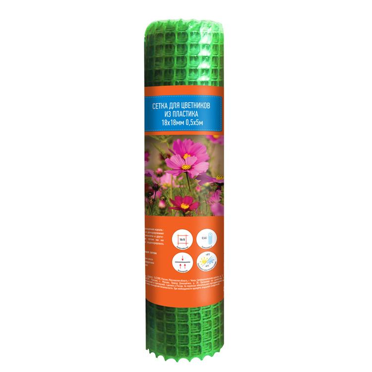 Сетка для цветников 0,5х5 м(18х18мм) пластик,зеленая