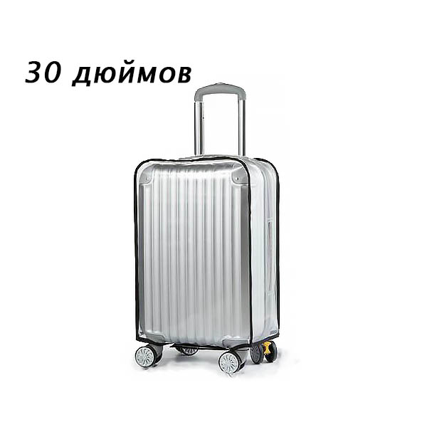 Чехол на чемодан прозрачный 30 дюймов