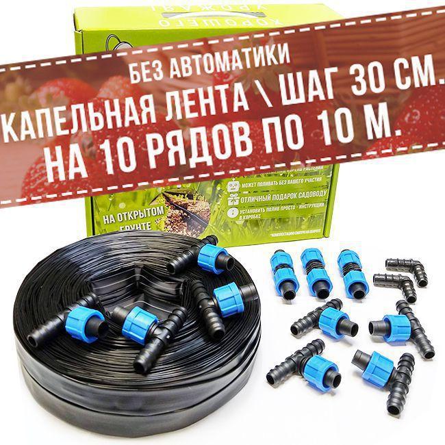 Капельная лента 100 м PL04-30 шаг 30