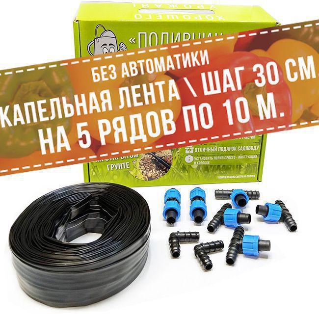 Капельная лента 50 м PL01-30 шаг 30