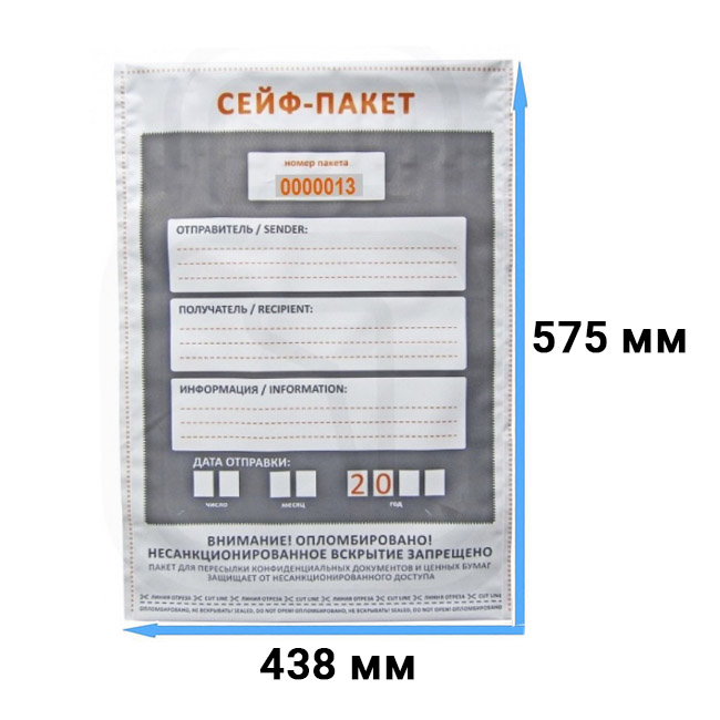 Сейф-пакет 438*575 мм