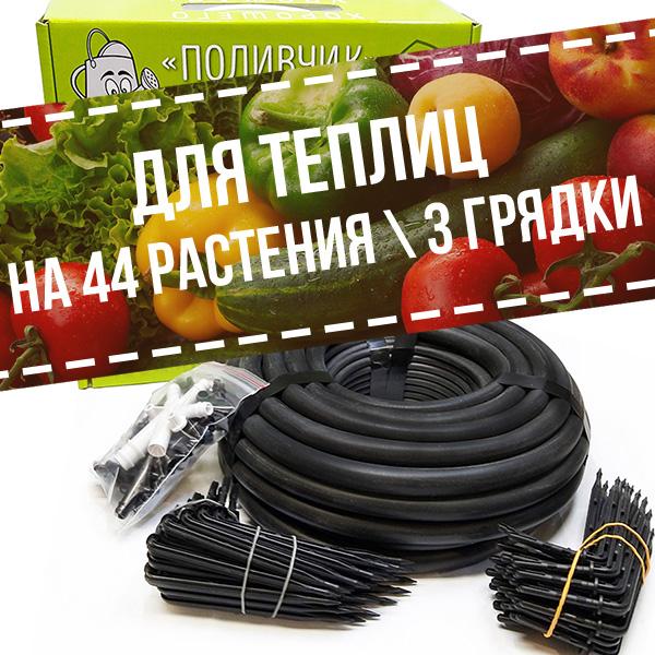 Капельный полив PL10 Поливчик-44 без автоматики