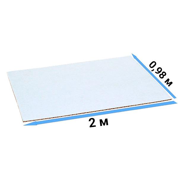 Гофрокартонный лист белый 2 х 0,98 м