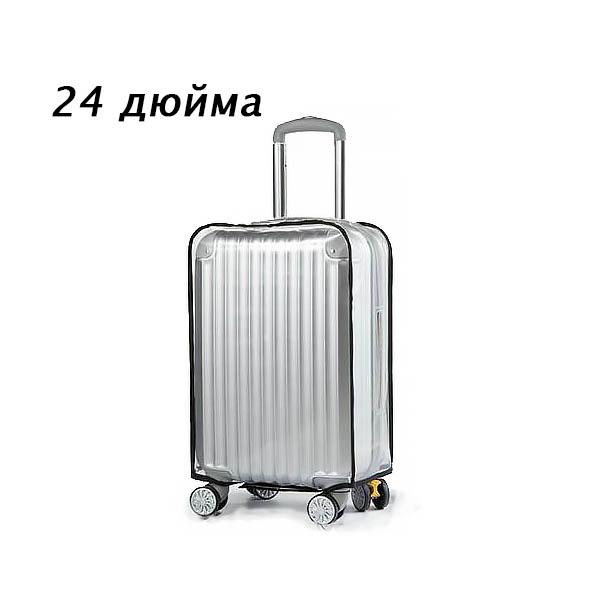 Чехол на чемодан прозрачный 24 дюйма