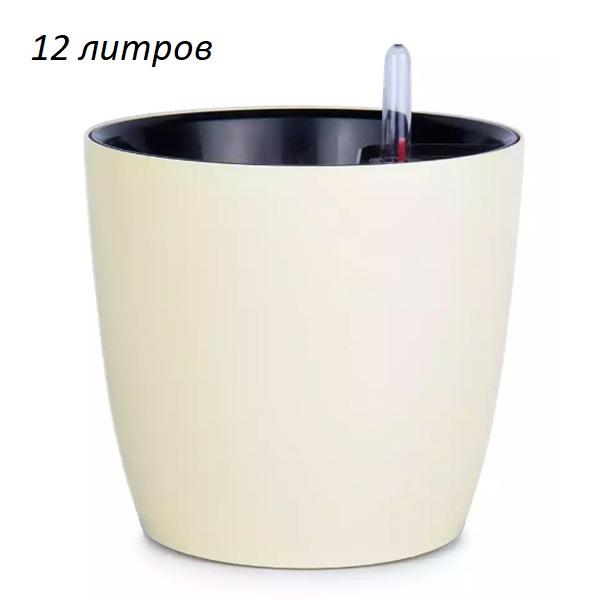Горшок с автополивом 12 литров кремовый