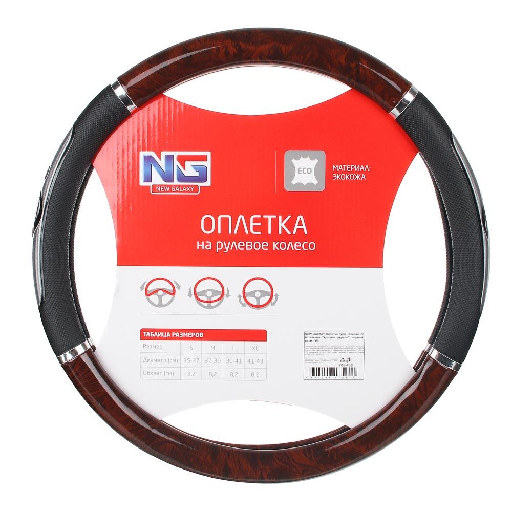 NEW GALAXY Оплетка руля, гелевая, со вставками красное дерево, черный, разм. (М)