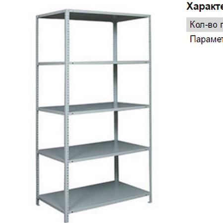 Стеллаж (2500х1000х300) 120 кг 5 полок металл Лайт -2535