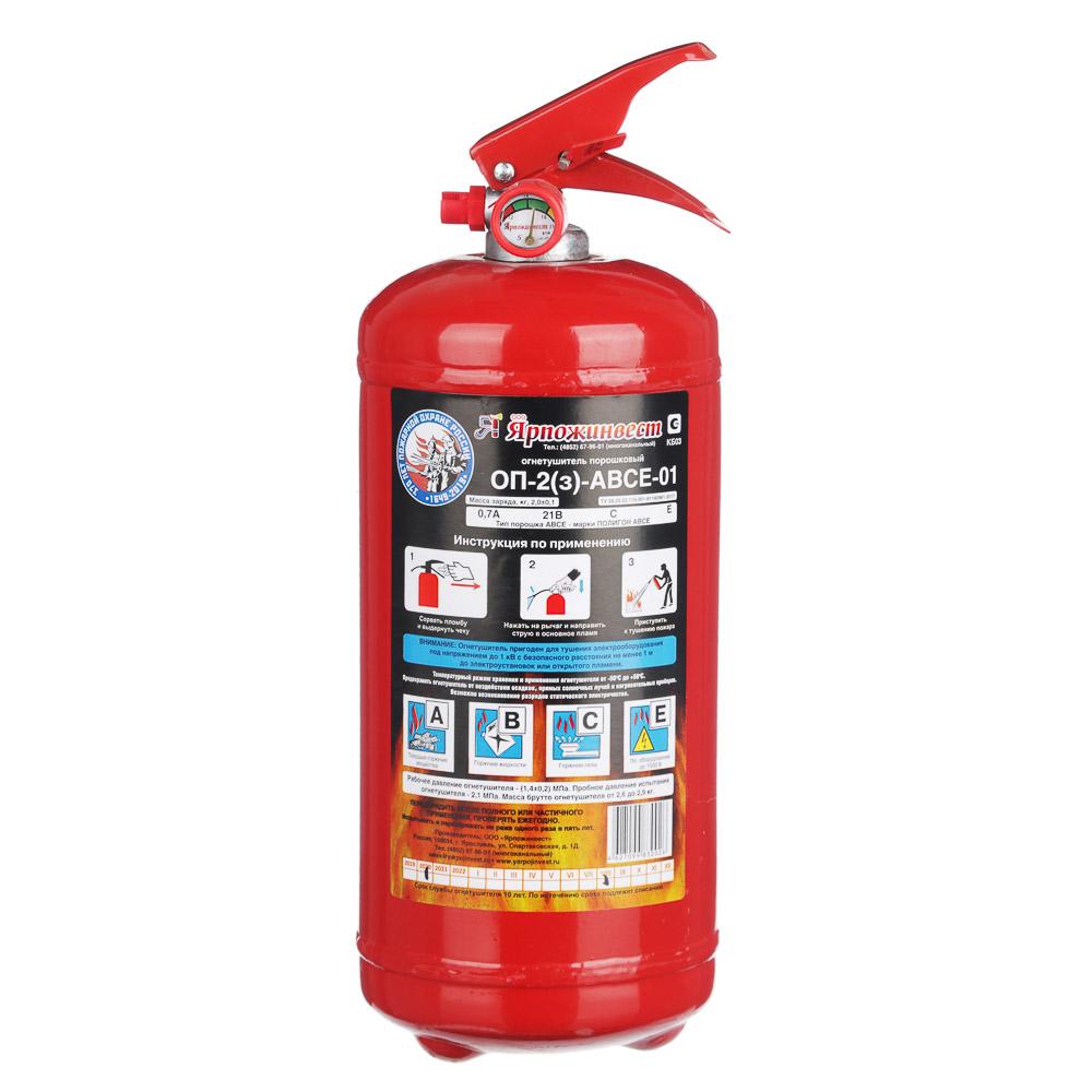 Огнетушитель порошковый ОП-2(з) АВСЕ, алюминий, масса заряда 2 кг