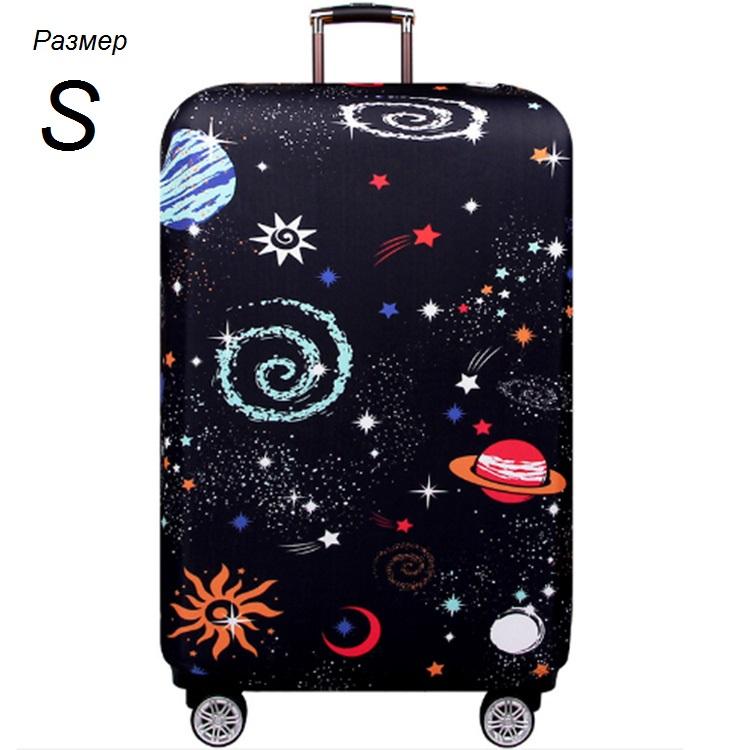 Чехол на чемодан ″Космос″ размер S
