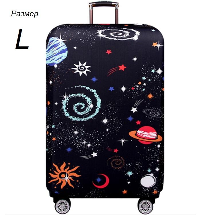 Чехол на чемодан ″Космос″ размер L