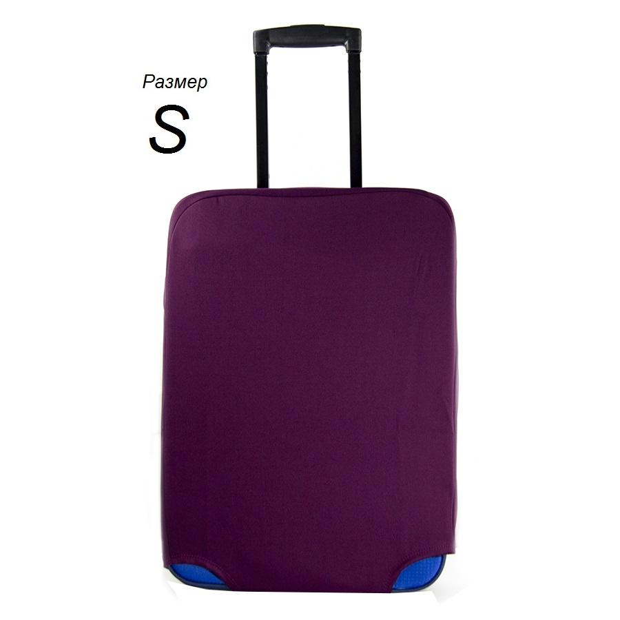 Чехол на чемодан баклажан размер S