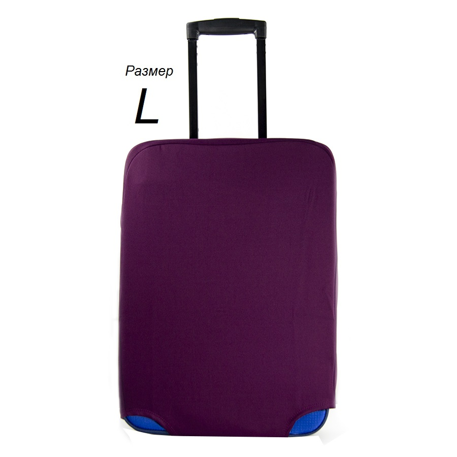 Чехол на чемодан баклажан размер L