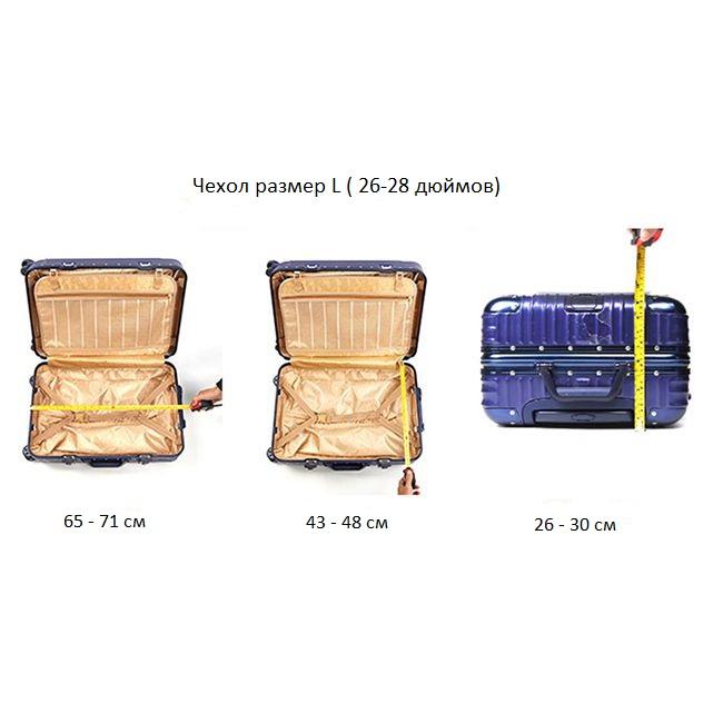 Чехол на чемодан баклажан размер XL