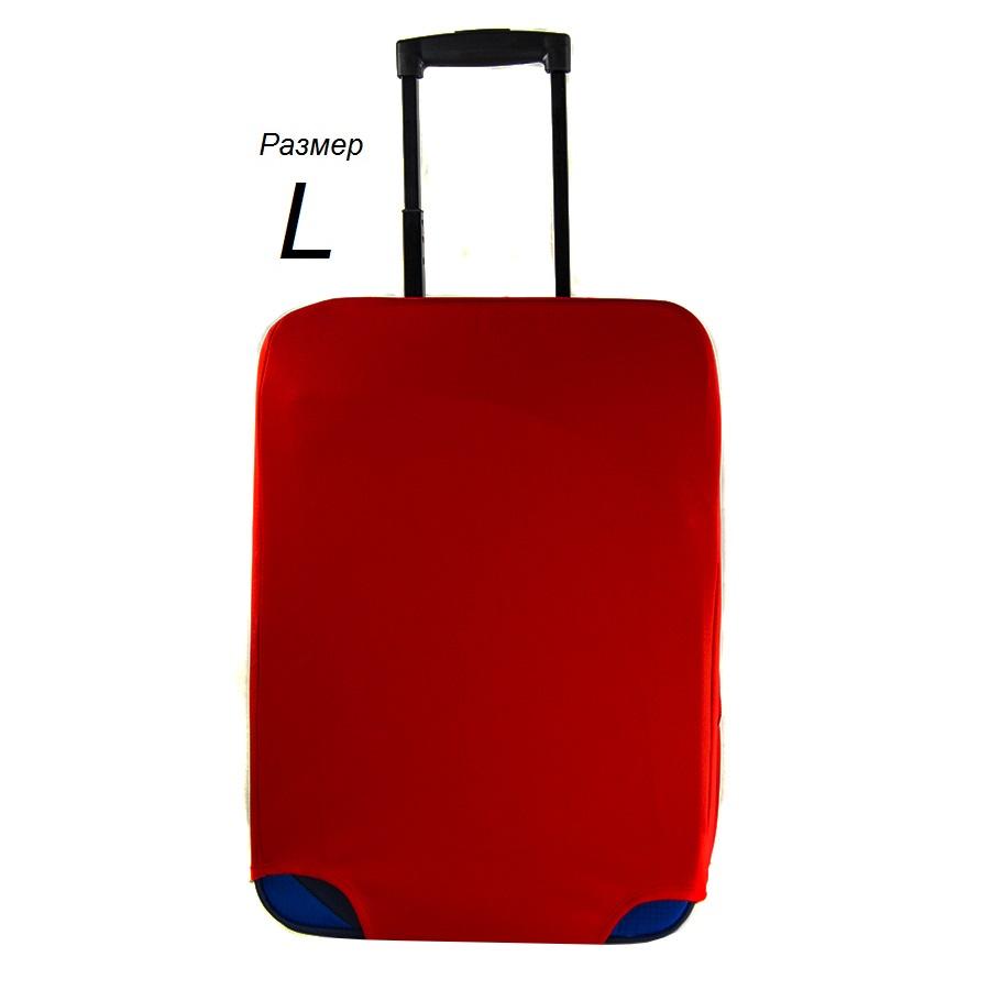 Чехол на чемодан красный размер L