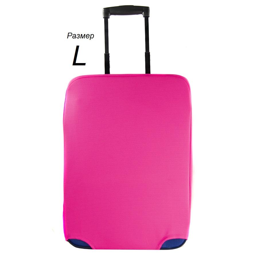 Чехол на чемодан розовый размер L