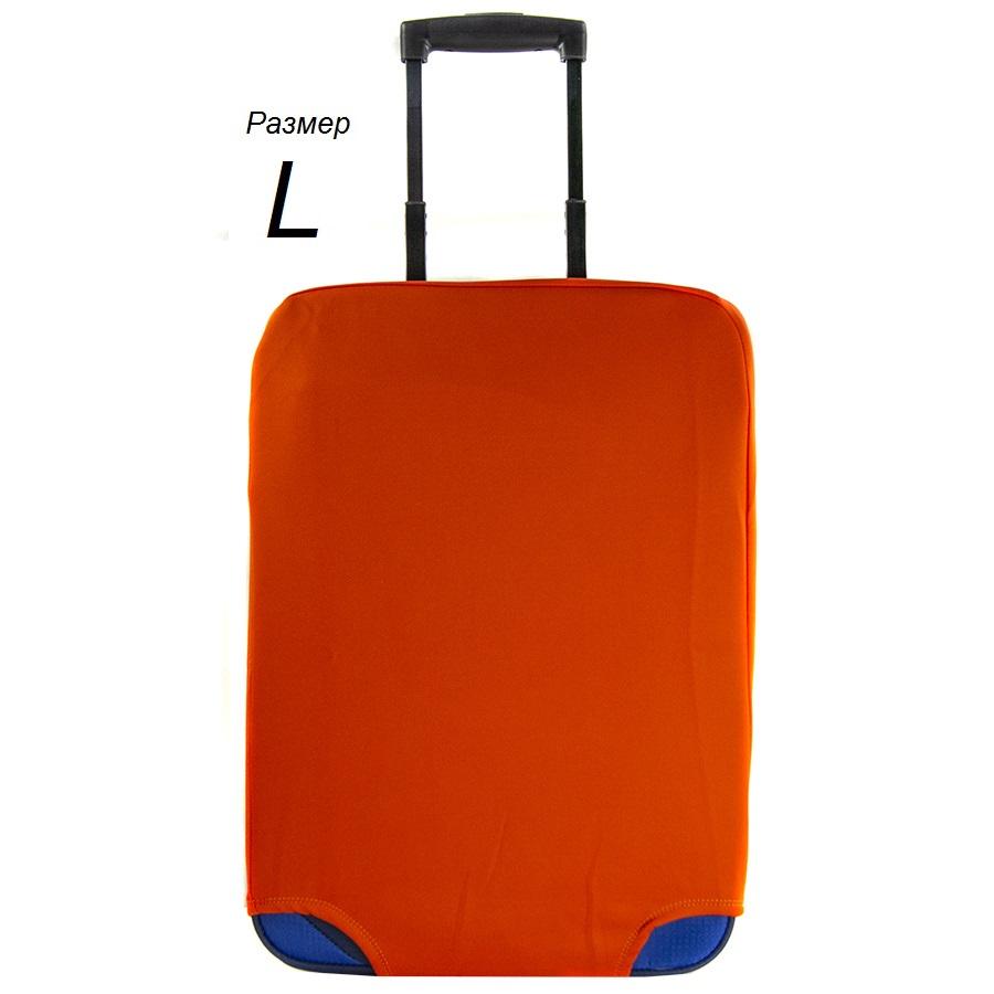 Чехол на чемодан оранжевый размер L