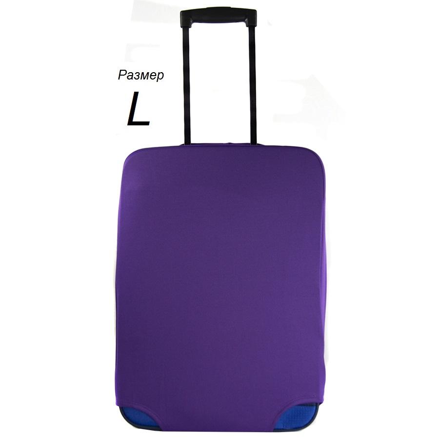 Чехол на чемодан фиолетовый размер L