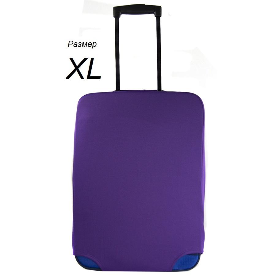 Чехол на чемодан фиолетовый размер XL
